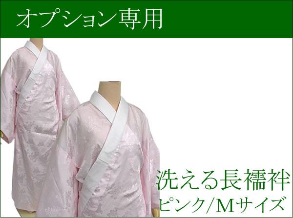 オプション専用■お仕立て上り洗える長襦袢/ピンク・Mサイズ