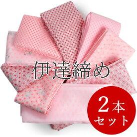 伊達締め 2本セット 和装小物 着付け小物 レディース 女性 浴衣 ゆかた 着物 きもの キモノ kimono ネコポス便発送可能 セール対象外 送料無料対象外