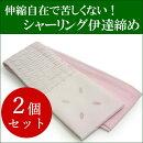 伊達締めシャーリング白ピンク2個セットストレッチだてじめ着付け小物和装小物伸びる伊達じめセール対象外送料無料対象外wgメール便発送可能KZ