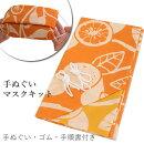 手ぬぐいマスクセットゴム付きリバーシブルオレンジ橙黄色手拭いマスク生地てぬぐい手拭綿100%かわいいおしゃれ日本製