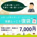 京都ふっこう「復袋」7,000円冷凍食品お菓子お土産京都復興応援観光地応援福袋日本ふっこうプロジェクト日本復興プロジェクト