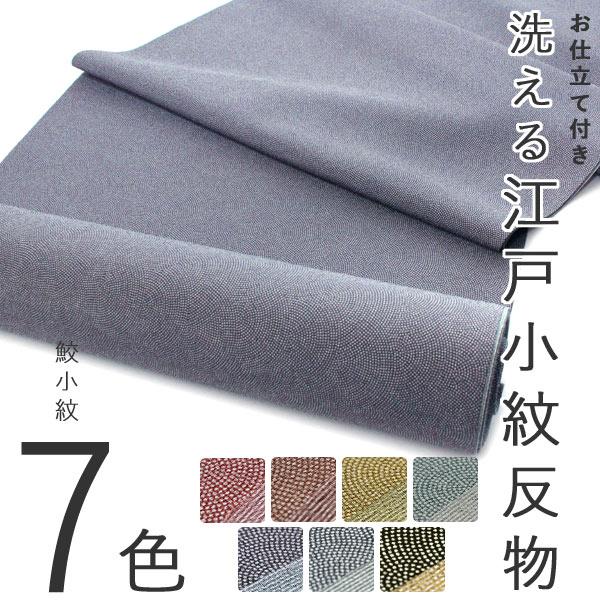 【江戸小紋 洗える お仕立て付き 反物 鮫小紋×万筋柄 全7色】東レシルック レディース 着物 三役【PP】【送料無料】(mw-a)custom made kimono