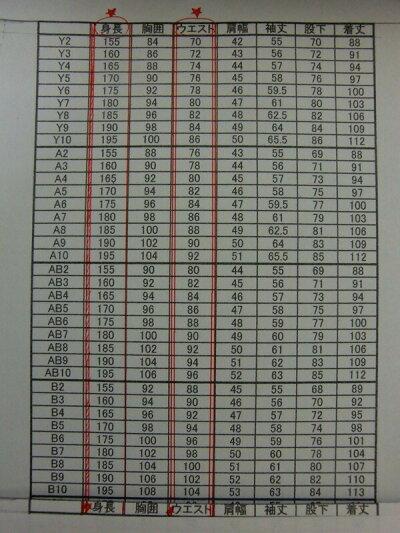 サイズ表(ウエスト70cm〜104cm)(身長150cm〜195cm)
