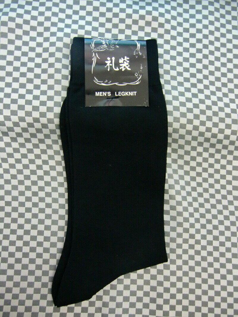 【礼装用】【黒】販売・モーニング用・新郎様用【靴下】