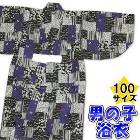 【あす楽】【100サイズ】日本製染色 男の子 子供用 縫い上げ済み お仕立て上がり 浴衣 黒地にトンボ・縞・渦巻き・露芝柄で市松文様に 古典柄 三つ身 3〜4才 身長 100cm〜110cm位用 キッズ