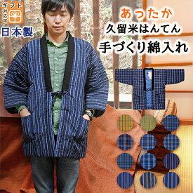 日本製 久留米 手づくり半天 長袖 中綿入り 男性用 フリーサイズ < 格子柄 縞柄 濃紺 紺 緑 黄色系 >半纏 はんてん どてら 中わた入り 男物 メンズ 敬老の日 誕生日プレゼント ギフト 送料無料 あす楽