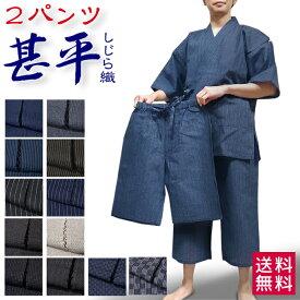 2パンツ甚平 綿・麻素材の爽やか甚平 <少しゆったりめ・2パンツ>ひざ丈パンツと七分丈パンツの2つのパンツがセットです。 柄は12種類。サイズはM・L・LLの3サイズ。 男物 メンズ 甚平 誕生日プレゼント お中元【あす楽】