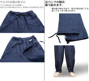 ウエストは総ゴム+紐。長ズボンの裾は紐で絞れます。