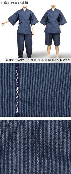 1.濃紺の細かい縞