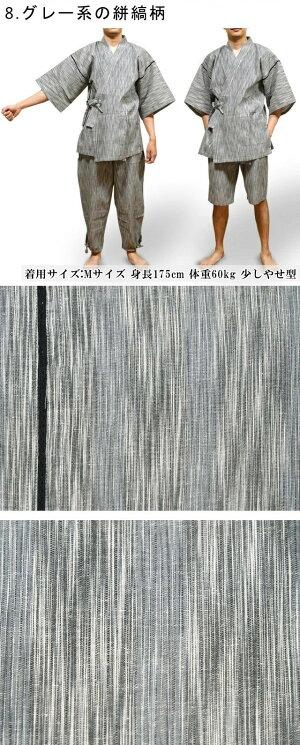 8.グレー系の絣縞柄