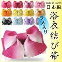 【あす楽】【日本製】【ラメ入り1600円!!】らくらく着付け 浴衣用結び帯 色は13種類から選べます<黄色系・ピンク系…