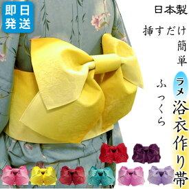 日本製 らくらく着付け ラメ入り 作り帯 浴衣用 半幅帯 リボン部分は芯が入ってしっかりしてます。色柄は16種類から選べます<黄色・ピンク・紫・ターコイズ>誰でもかんたんに結べます!付け帯 結び帯 アジサイ 麻の葉 ナデシコ 金魚 女性用 あす楽