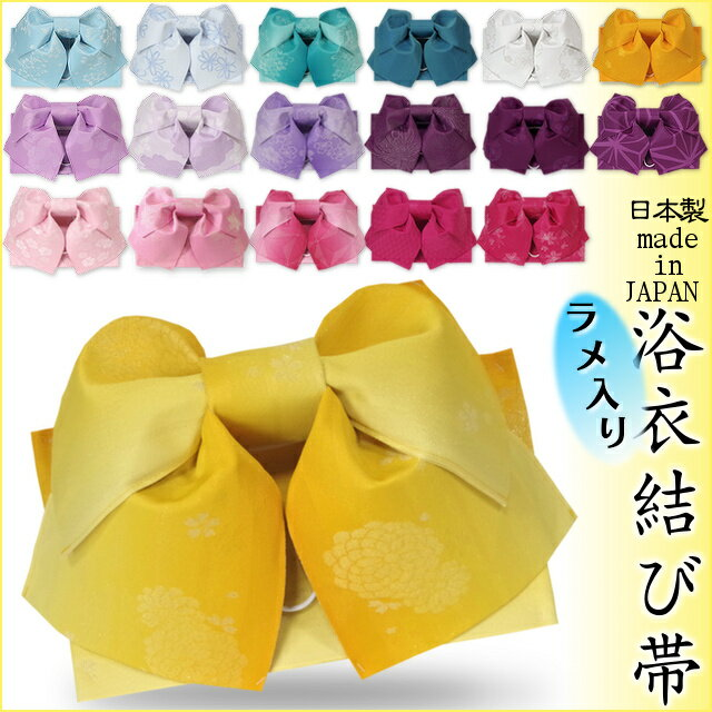 【あす楽】【日本製】【ラメ入り1600円!!】らくらく着付け 浴衣用結び帯 色は19種類から選べます<黄色系・ピンク系・紫系・水色系・黒系> 裏地のない単衣帯 着付けが格段に楽になります!付け帯 作り帯 とも言います。