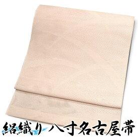 日本製 絽織り 夏用 名古屋帯 帯芯の入っていない かがり帯 薄桜色(薄ピンク色)露芝柄 夏や夏前のお茶席 観劇や街歩きなどで絽着物 単衣着物を着るときに 八寸名古屋帯 小紋 紬に