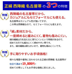正絹名古屋3つの特徴