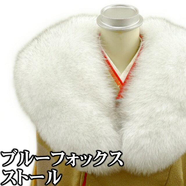 【あす楽】【送料無料】【振袖・訪問着・洋装ドレスなどに最適】 北欧ブランド SAGA FURS 高級ブルーフォックスファーストール 薄いグレーです。 成人式 結婚式 ドレス 洋服にも 毛皮 ショール ストール