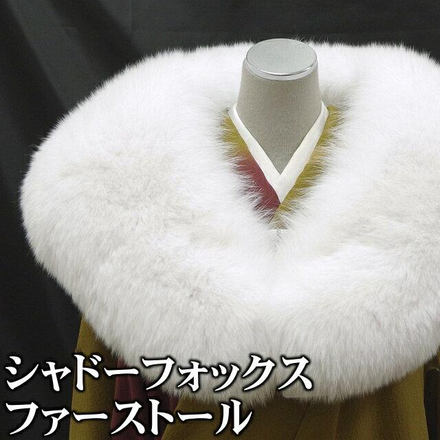 【あす楽】【送料無料】【振袖・訪問着・洋装ドレスなどに最適】 北欧ブランド SAGA FURS 高級シャドーフォックスファーストール 色はホワイト、真っ白です。毛皮 ストール ショール 成人式 結婚式 ドレス 洋服にも