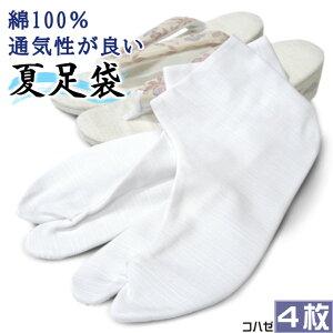 【福助】シャンタン織り夏足袋4枚コハゼさらし裏