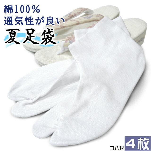 【メール便可】【福助 夏用白足袋】4枚コハゼ シャンタン織り 綿100% 通気性が良く、とても涼しいシャンタン織りの夏用足袋です。 22.5cm 23.0cm 23.5cm 24.0cm 24.5cm なみ型です。