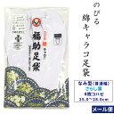 【メール便可】福助 のびる綿キャラコ 白足袋 <なみ型 4枚コハゼ さらし裏> 25.0cm-28.0cmの0.5cm刻み 男女兼用 縦…