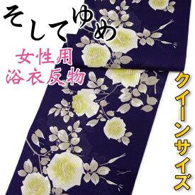 """【送料無料】【お仕立ても承ります】【クイーンサイズ】粋な柄の""""そしてゆめ""""浴衣 日本製 縦絽織り 浴衣反物 綿100%紺色地 黄色のバラ柄 身長170cm位、裄73cm位まで対応出来ます"""