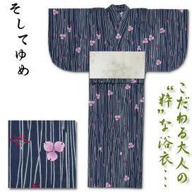 【あす楽】送料無料 日本製 京友禅 そしてゆめ オリジナル ブランド浴衣 夏に涼しい、縦絽織り 綿100% 女性用お仕立て上がり浴衣単品 紺色地に花・細縞柄 京友禅の良い染め、良い生地の浴衣です。 古典柄 レディース 浴衣