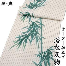 【反物単品】男女兼用 日本製 高級手染め 綿・麻 浴衣反物 ベージュ色縞地に青竹柄 身長170cm位、裄75cm位まで対応出来ます