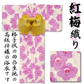 【あす楽】紅梅織り(変わり織り) 綿100% 薄いクリーム色地にピンク系のヨロケ縞と椿柄 女性用お仕立て上がり浴衣単品 染めも生地も上質で、見栄えのする浴衣です。