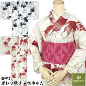 【あす楽】送料無料 芸艸堂 金魚柄(琉金)紅梅織りの涼しい浴衣 綿100% 女性用 ブランド浴衣 変わり織り レディース ゆかた 日本製 浴衣単品です。