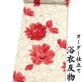 日本製 浴衣反物 白色系(オフホワイト系)地に渋めの赤色の花柄 女性用 綿100% 身長170cm位、裄75cm位まで対応出来ます。(仕立てなしの場合、あす楽対応できます。)レディース