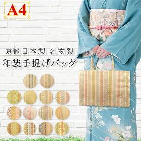 日本製 名物裂 和装バッグ A4 横長 大サイズ 結婚式のサブバッグやお茶席やお稽古にも 留袖 訪問着 附下 色無地などの正装フォーマルから小紋のカジュアルにも。着物バッグ 利休バッグ 手提げバッグ トートバッグ あす楽