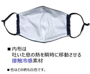 冷感マスク2枚セット