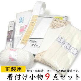【結婚式用】着付けセット9点・日本製 サイズが選べます。肌着はM・L・2L・3L・4Lから 留袖・訪問着・附下・色無地などの礼装・準礼装用の着付け小物セット 腰紐3本・ワンピース型肌着(ランジェリー)・コーリンベルト・伊達締め・前板・帯枕・衿芯【あす楽】