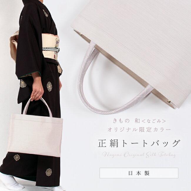 【和装バッグ】 A4 正絹トートバッグ 灰桜色 オリジナル限定カラー 和装用 着物バッグ サブバッグ 手提げバッグ 正絹組紐 【日本製】