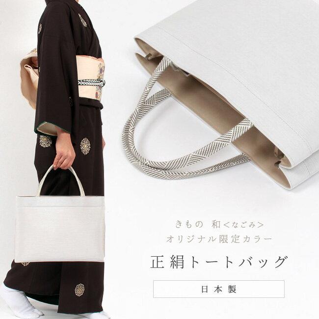 【和装バッグ】 A4 正絹トートバッグ 白鼠色/ライトグレー オリジナル限定カラー 和装用 着物バッグ サブバッグ 手提げバッグ 正絹組紐 【日本製】