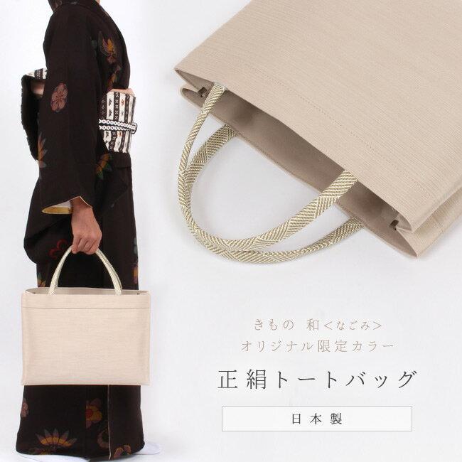 【和装バッグ】 A4 正絹トートバッグ シャンパンベージュ オリジナル限定カラー 和装用 着物バッグ サブバッグ 手提げバッグ 正絹組紐 【日本製】衿秀