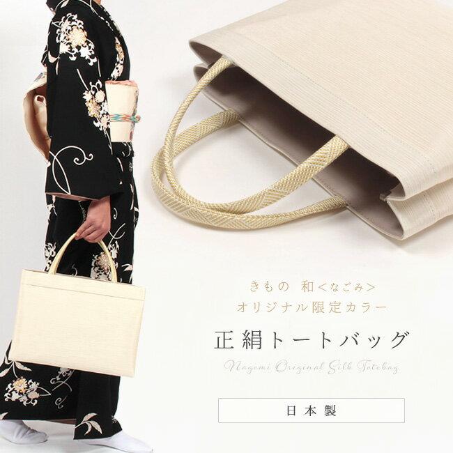 【和装バッグ】 A4 a4 正絹トートバッグ 薄黄色/ライトベージュ オリジナル限定カラー 和装用 着物バッグ サブバッグ 手提げバッグ 正絹組紐 【日本製】