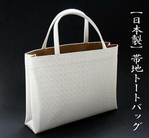 【和装バッグ】A4a4手提げバッグ「日本製」衿秀謹製和装用着物バッグ正絹帯地トートバッグサブバッグ銀地七宝文