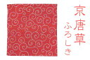 【京唐草】 ピンク 90cm 風呂敷 唐草模様 綿風呂敷