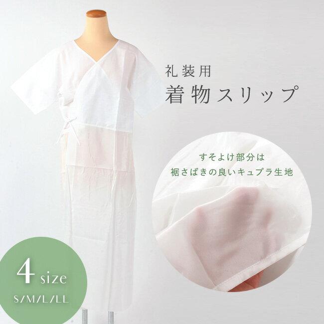 和装スリップ きものスリップ 抜き衿 肌襦袢と裾よけが一体になったワンピース型肌着 キュプラ使用 礼装用着物スリップ 【日本製】S/M/L/LL