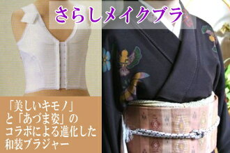 Pillory macabre kimono bra 95-100
