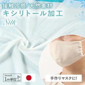 シルク 生地 キシリトール 白 布 はぎれ マスク用 ひんやり 接触冷感 TASTEX COOL-EX 夏用 9個分 肌荒れ 肌に優しい 14匁 日本の絹 日本製 カット売り/1メートル単位売り シルク100% 手作り ハンドメ