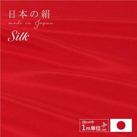【日本の絹】 シルク 生地 布 赤 レッド はぎれ 最高級羽二重 14匁 カラー胴裏 小幅 和<なごみ>オリジナル カット売り/メートル単位売り シルク100% 手作り ハンドメイド つまみ細工用 日本製