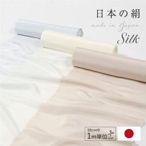 マスク生地 手作り かわいい 【2m以上 メートル単位売り】 シルク おしゃれ 日本製 布 はぎれ 最高級羽二重 14匁 灰桜 薄黄 青鼠 カラー 37cm幅 なごみオリジナル メートル単位売り シルク100%