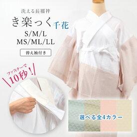 長襦袢 洗える 【ウロコ柄】衿秀 き楽っく 千花 長じゅばん プレタ長襦袢 きらっく ファスナー半衿付(やわらか衿芯) うそつき襦袢 袷用 仕立上がり ローズカラー S MS M ML L LLの豊富な6サイズ