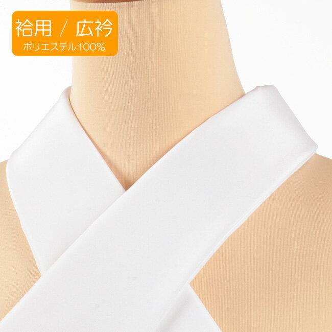 長襦袢 【塩瀬】替え衿 ファスナー付半衿 衿秀 塩瀬半襟 白色 ローズカラー長襦袢用広衿タイプ やわらか衿芯付き 「き楽っく」専用 ファスナー襟 バイアス衿芯入り 日本製