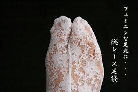 足袋 レース 浴衣用 のびるストレッチ総レース足袋 総レース足袋カバー 足袋ソックス たびっくす