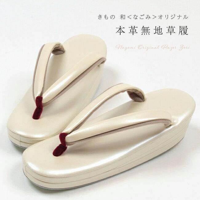草履 レディース 本革 二枚半(三段切替) 『シャンパンベージュ』舟型 なごみオリジナル「日本製」草履 レディース