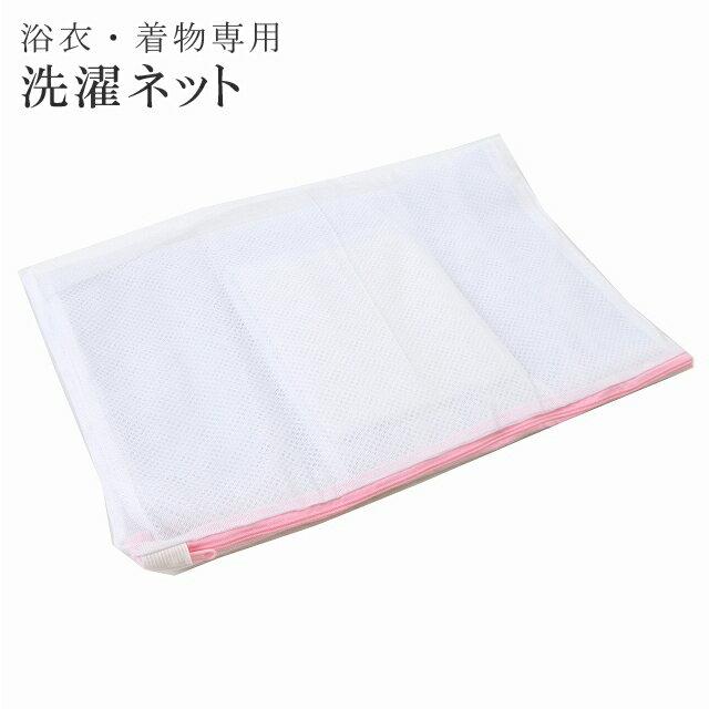 洗濯 ネット ゆかた 着物 専用 洗たくネット 洗える 和の安心収納 sin3519um
