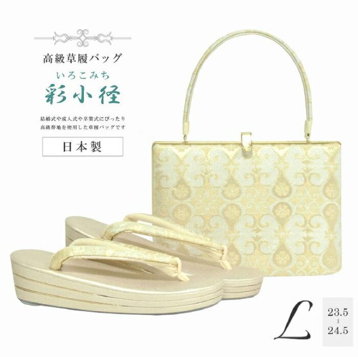【着物ひととき】草履バッグセット日本製